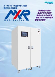 MXRシリーズ