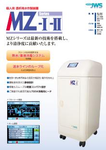 MZシリーズ